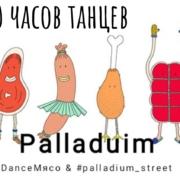 3-4 августа. Open Air's и Вечеринка в PALLADIUM